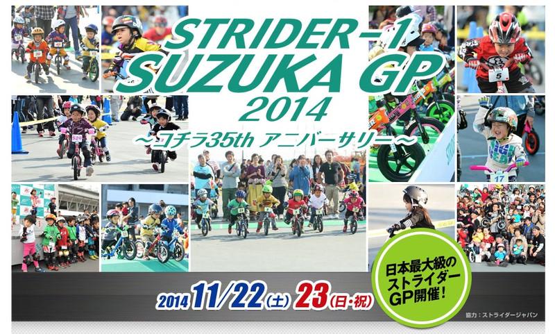 Suzuka_st1